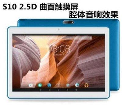 送皮套 10.1寸平板電腦 S10 IPS高清屏 2.5D音腔 Android 6.0學生平板 通話平板 8721