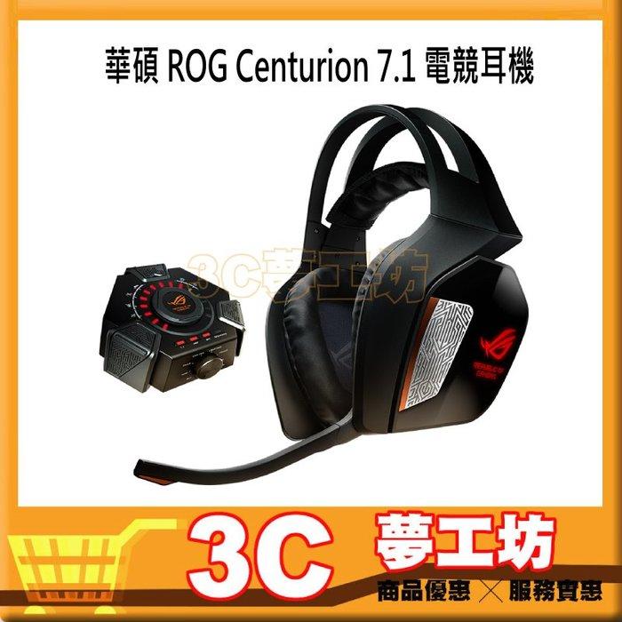 【3C夢工坊】華碩 ROG Centurion 7.1 電競耳機 吊桿式麥克風 7.1環繞音效