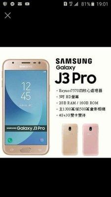 (原廠盒裝~庫存福利機) 三星 SAMSUNG J3 PRO 2G/16G 5吋  盒裝對序號 空機 手機 (保固一月)