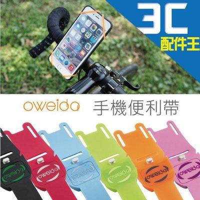 寶可夢 抓寶神器 oweida E-Carry 手機便利帶 手機支架 4~5.9吋適用 簡易車架 機車/腳踏車/手推車