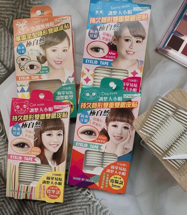 E-heart 伊心雙眼皮貼 4款 熱賣商品