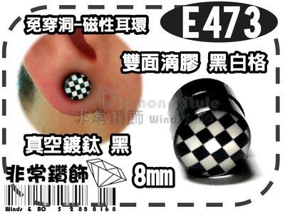 ~非常好鑽~ E473-鈦鋼雙面滴膠黑白格-8mm磁鐵免穿洞耳環--單個售(可自行DIY變一對配戴) 高雄市
