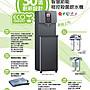 商用飲水機 220V 營業用飲水機 UN-9505BG 賀眾牌 智能程控溫熱二用飲水機 安裝服務