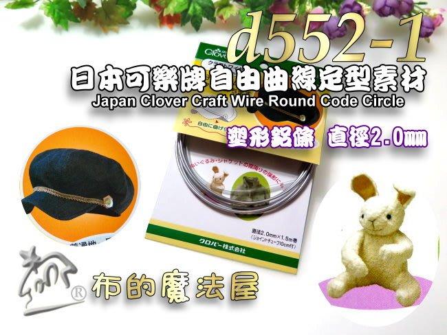 【布的魔法屋】d552-1日本可樂牌2.0mm自由曲線定型素(帽子塑膠線帽沿塑鋁條.拼布出芽Clover 39-246)