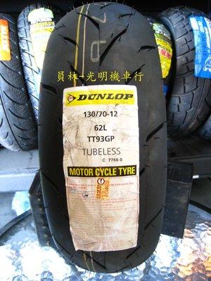 [彰化-員林] 登祿普 TT93 全熱熔胎 130-70-12 130/70/12 完工價1850元