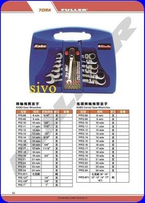 ☆SIVO五金商城☆台製福樂 FULLER PFZ-871 7支組 棘輪 梅開扳手7pcs