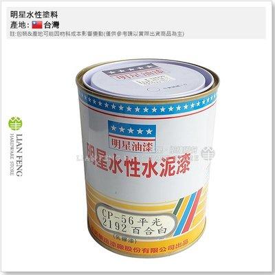 【工具屋】*含稅* 明星水性塗料 CP-56 百合白 平光 2192 立裝-1公升 水性水泥漆 室內牆壁 乳膠漆 台灣製