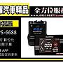 虎耀汽車精品~南極星 GPS 6688 APP 液晶彩...