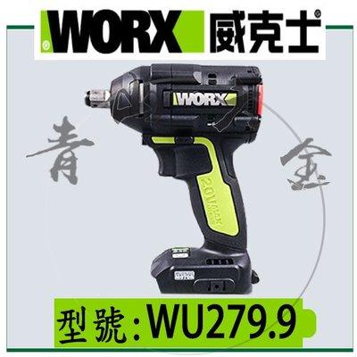 『青山六金』附發票 WORX 威克士 WU279.9 空機 20V WU279 鋰電無刷衝擊板手 電動