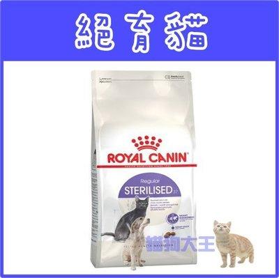 **貓狗大王**法國皇家 S37《節育成貓專用》飼料-4kg