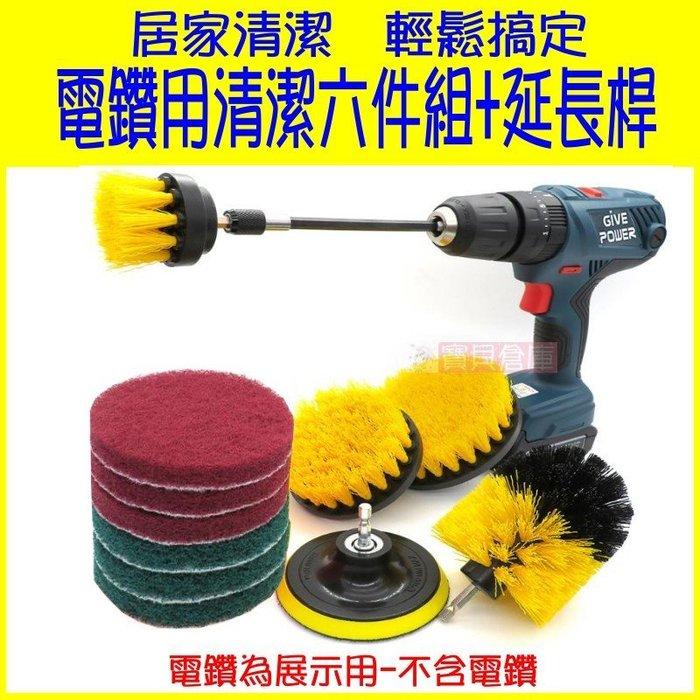 寶貝倉庫-電鑽清潔毛刷6件套裝+延長桿-菜瓜布-打磨-電鑽毛刷-手持洗車-地磚清潔-尼龍毛刷-廚房-浴室-各類清潔