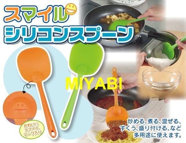 日本人氣商品~微笑耐熱矽膠湯匙,煎鏟,煎勺,勺~炒菜~清潔衛生不傷鍋!橘色