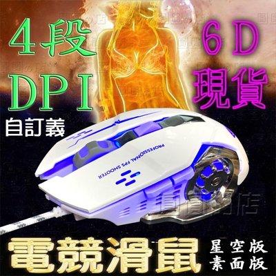 圓圓的店 電競滑鼠 4段DPI 3200 有線滑鼠 現貨台灣 6按鍵 炫光呼吸燈 競技滑鼠 滑鼠 遊戲滑鼠 記憶滑鼠