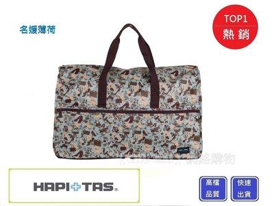 【Chu Mai】HAPI+TAS 日本品牌摺疊旅行袋 摺疊包 旅行收納 多功能收納包(名媛薄荷)(大)(免運)
