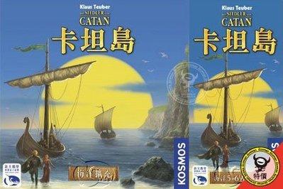 骰子人桌遊-(免運)卡坦島海洋擴充+海洋擴充56人擴充 The Settler of Catan (繁)