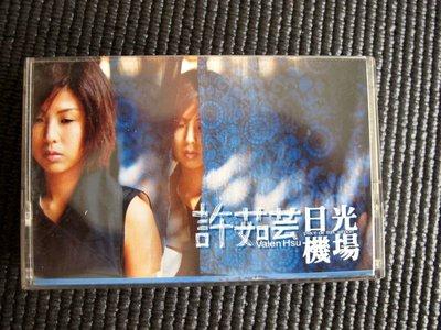 """錄音帶。 (許茹芸 專輯)。( 日光機場)。(附歌詞。回函卡)。 東方唱片。1997年發行"""""""