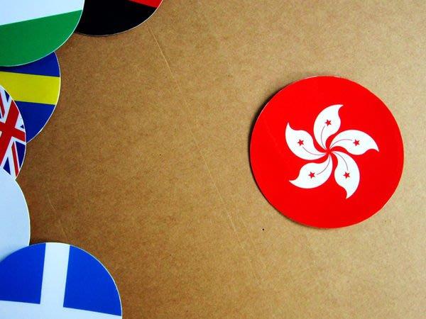 【衝浪小胖】香港區旗圓形登機箱貼紙/抗UV防水/Hong Kong/多國款可收集和客製