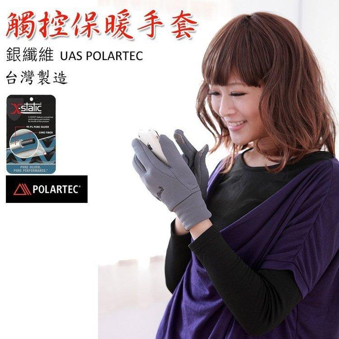 保觸控保暖手套(送圍巾)騎車手套通勤手套免運美國Polartec四面彈性材質 X-STATIC銀纖維 AR61 台灣製造