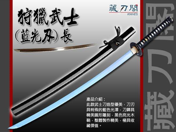 《藏刀閣》手工居合刀-狩獵(藍光刃)/長
