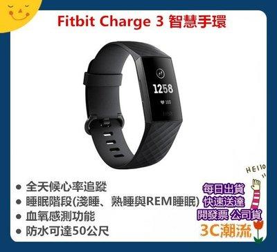 開發票【3C潮流 台北】Fitbit Charge 3 CHARGE3智慧手環 智慧 運動 手錶 睡眠 游泳 跑步公司貨