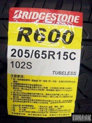 【鋁圈輪胎商城】全新 BRIDGESTONE 普利司通 BS R600 205/65-15 載重用胎~T4~海力士