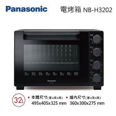聊聊再折扣 »»『可分期』Panasonic 國際牌 ♥ NB-H3202 ♥32公升雙溫控發酵烤箱 公司貨