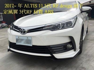 ☆雙魚座〃汽車精品〃ALTIS 2017~ 11.5 代 前定風翼+側裙+後下巴+裝飾尾管 ALTIS RF 空力套件