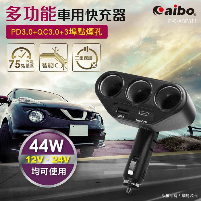 【開心驛站】aibo ABP311 多功能車用快充器(PD3.0+QC3.0+3埠點菸孔) (IP-C-ABP311)