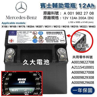 ✚久大電池❚ 賓士 輔助電瓶有故障 12V 12Ah - X156 W169 W176 W204 W207 W211