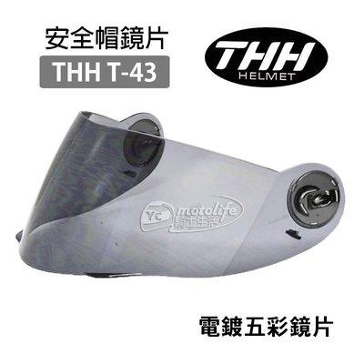 YC騎士生活_THH TS-41 TS-43 A+ T-796 電鍍鏡片.五彩鏡片.淺茶鏡片 S41 TS43 T796