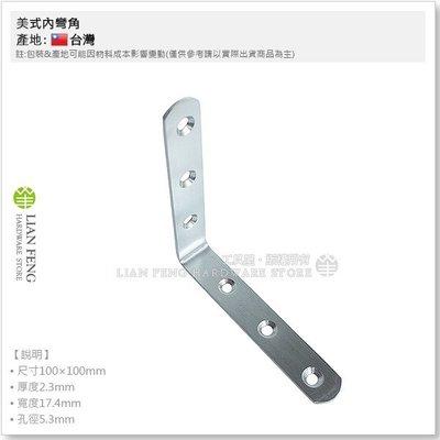 【工具屋】*含稅* 美式內彎角 17*100mm 不銹鋼 L型 內角鐵 白鐵 木工木作 加強 補強 L型固定片 支撐