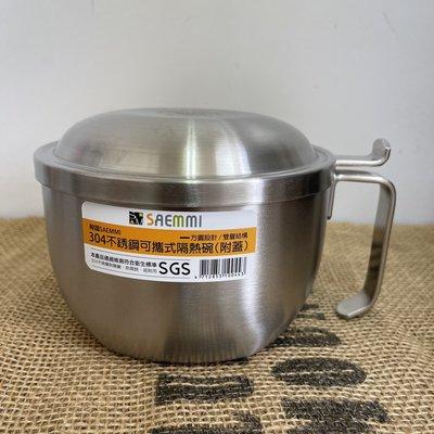 SAEMMI 304 雙層附蓋不鏽鋼可攜式隔熱碗 泡麵碗 露營碗