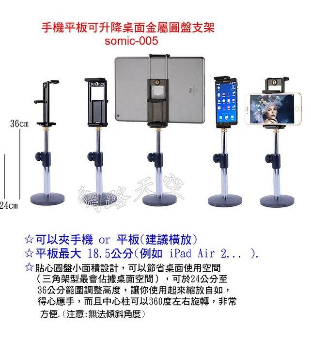 360度旋轉 手機 or 平板可升降桌面金屬圓盤支架 somic-005 送166音效軟體