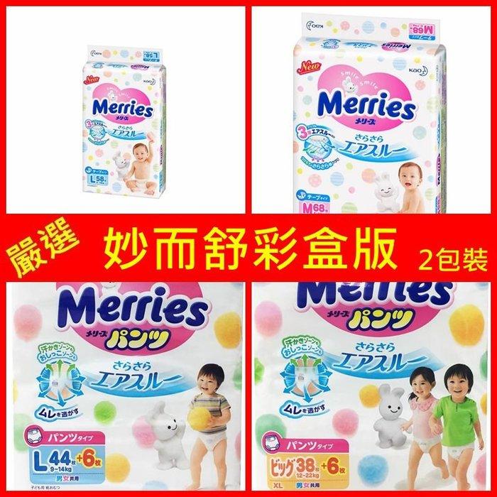 🈵免運🈶現貨🉑36H出貨🚀 DP Merries/妙而舒/彩盒版/日本境內尿布/黏貼褲型NB S M L XL