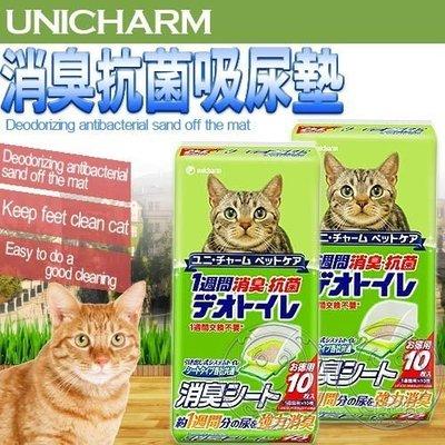 【🐱🐶培菓寵物48H出貨🐰🐹】日本Unicharm》抗菌消臭吸尿墊4片入 特價169元