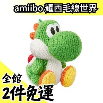 【綠色原味耀西】日本 任天堂 近距離無線NFC連動 amiibo 耀西的毛線世界 超級瑪利歐 超級瑪莉歐【水貨碼頭】