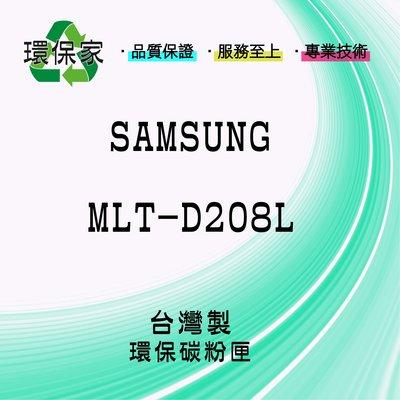 【含稅免運】SAMSUNG MLT-D208L 適用 ML1635/ML3475/ML3475D/ML3475ND