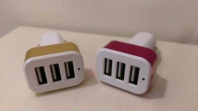 三孔 汽車充電器 鋁邊三USB接口 4.1A 蘋果 車充 點煙器迷你車充 iPhone iPad 手機 MP3 顏色隨機