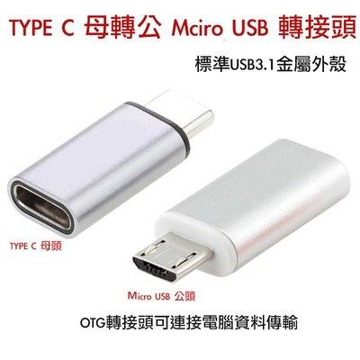 【eYe攝影】新款 Type C 轉 Micro USB 轉接頭 安卓手機 可資料傳輸 OTG FLIR ONE PRO 彰化縣