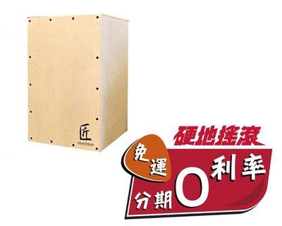 【硬地搖滾】全館免運!分期零利率!台灣製 木箱鼓 匠 CRAFTSMAN C-CJ1