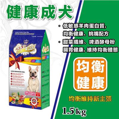 超值2入【LV藍帶精選】健康成犬1.5kg(羊肉+鮮蔬食譜)
