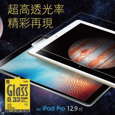 奇膜包膜 HODA  iPad Pro 12.9吋 全滿版高透光 9H鋼化玻璃貼 防刮