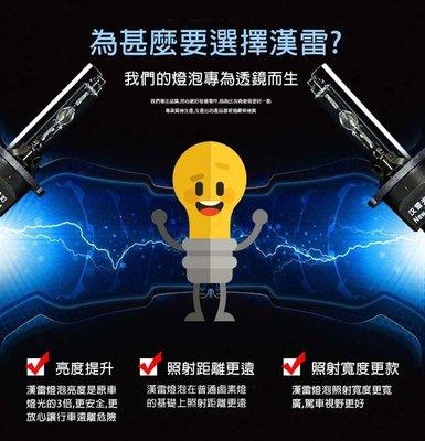 漢雷HID燈泡 疝氣燈泡 透鏡燈泡 D2H燈泡 第三代漢雷疝氣燈泡 35W高亮快啟燈泡