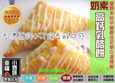 *幸福小媽咪【蛋奶素】早餐原料*高鈣乳...
