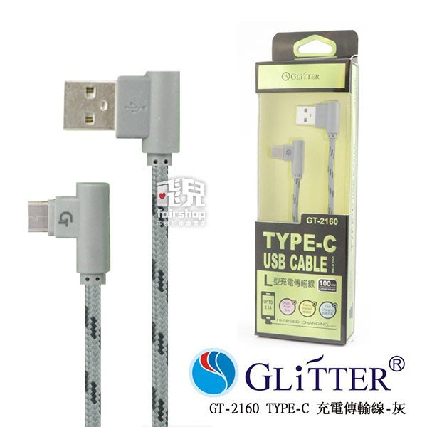 【飛兒】Glitter 宇堂 GT-2160 TYPE-C 充電傳輸線 充電線 快速充電 L型 直角設計 (G)