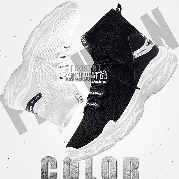 『潮范』 S8 INS超火的鞋慢跑鞋男鞋韓版潮鞋網面高幫襪子鞋板鞋飛織休閒運動鞋GS1541