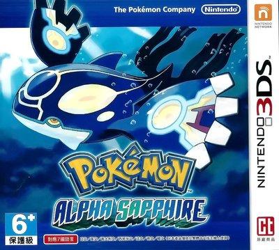 【二手遊戲】任天堂 3DS 精靈寶可夢 神奇寶貝 始源藍寶石 ALPHA SAPPHIRE 中文版 台版 台灣機專用