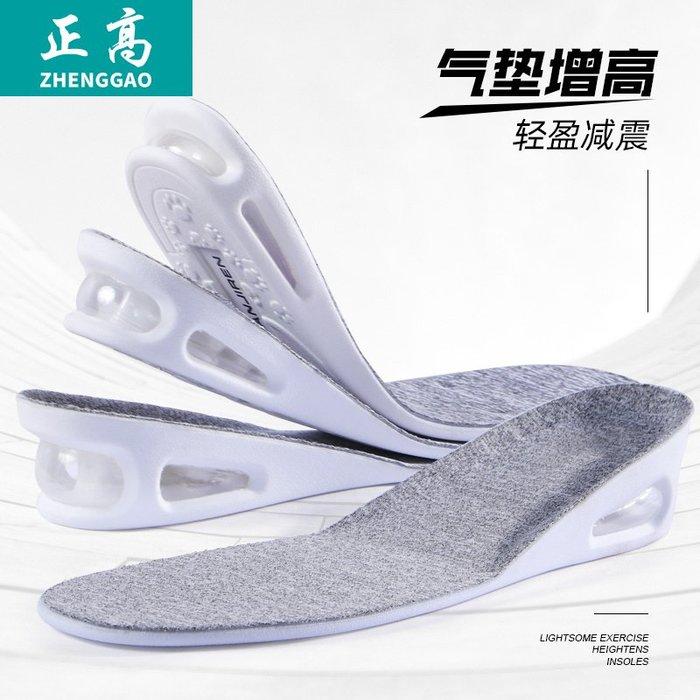 爆款熱銷-氣墊內增高鞋墊男士女式隱形增高墊全墊運動減震舒適增高神器