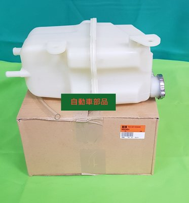 【AUTO PARTS】三菱原廠 SPACE GEAR 2.4 副水箱 MB924891