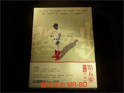 [DVD] - 點五步 Weeds on Fire 勇氣加強版